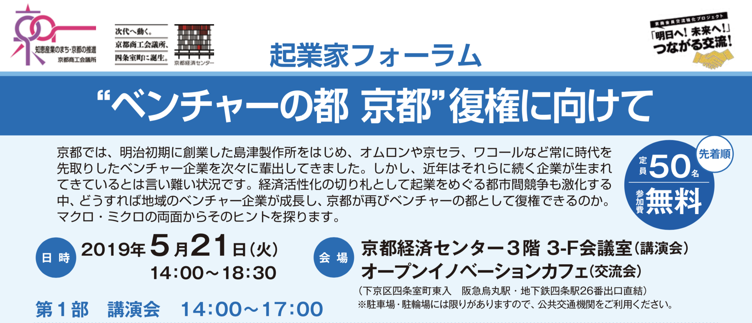 """起業家フォーラム「""""ベンチャーの都 京都"""" 復権に向けて」京都経済センターの役割と期待"""